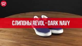 Слипоны Revol - Dark navy. Обзор