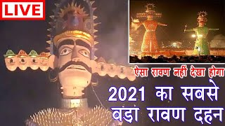 Rawan Dahan 2021   Dussehra Live 15 Oct 21 Dussehra Mela 2021 Ka Dussehra Fair Delhi रावण दहन 2021