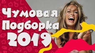 ЛУЧШИЕ ПРИКОЛЫ 2019 ЯНВАРЬ  / Чумовая Подборка Приколов / СМЕХА РАДИ