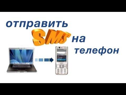 отправка смс sms mms бесплатно знакомства