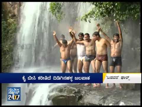 Bagalkot Badavara falls beauty