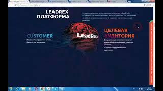 LeadRex - платформа для запуска рекламных кампаний и цифрового маркетинга в короткие сроки