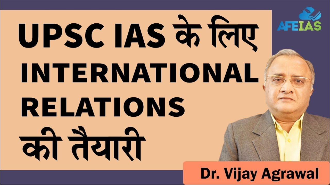 How to prepare INTERNATIONAL RELATIONS for UPSC IAS | Civil Services | Dr   Vijay Agrawal | AFEIAS