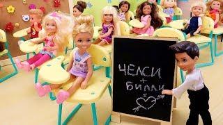 ВСЕ в КЛАССЕ УЗНАЛИ О НИХ! Видео про Школу - Мультик Барби - Уроки в Школе