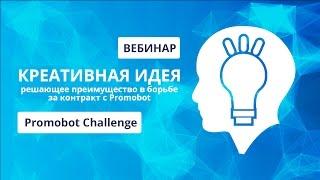 Олег Кивокурцев: Креативная идея – решающее преимущество в борьбе за контракт с Promobot