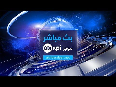 موجز أخبار التاسعة - بث مباشر  - نشر قبل 3 ساعة