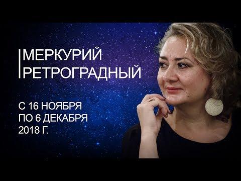 МЕРКУРИЙ ретроградный с 16 ноября по 6 декабря 2018 г.