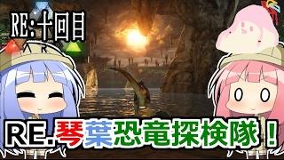 洞窟を進み新しい世界を発見した茜たち twitter:@tmd_n_y 検索メモ:琴葉茜、琴葉葵.