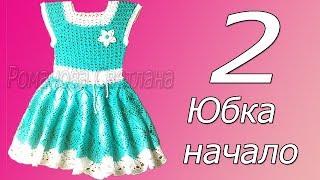 2 часть М.К. детского платья. Переход на юбку.