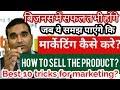 प्रोडक्ट्स का मार्केटिंग कैस करे | Best marketing tips|how to sell products|business Marketing ideas