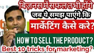 प्रोडक्ट्स का मार्केटिंग कैस करे   Best marketing tips how to sell products business Marketing ideas