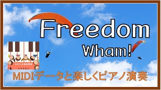 フリーダム Freedom ワム! Wham! プレシャスピアノコレクション1 初級編 ローランドピアノミュージックフェスティバル課題曲 楽譜MIDIデータ...