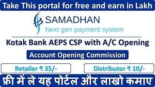 कोटक बैंक AEPS सीएसपी के साथ अकाउंट ओपनिंग ओपनिंग | Kotak Bank AEPS CSP with A/C Opening