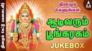 Aadi Varum Poongaragam Jukebox- Songs of Amman - Tamil Devotional Songs