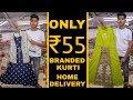 Wholesale Branded Kurti Manufacturing | starting at rs.55 | surat wholesale kurti market