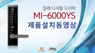 디지털도어락 MI-6000YS 제품 설치 동영상
