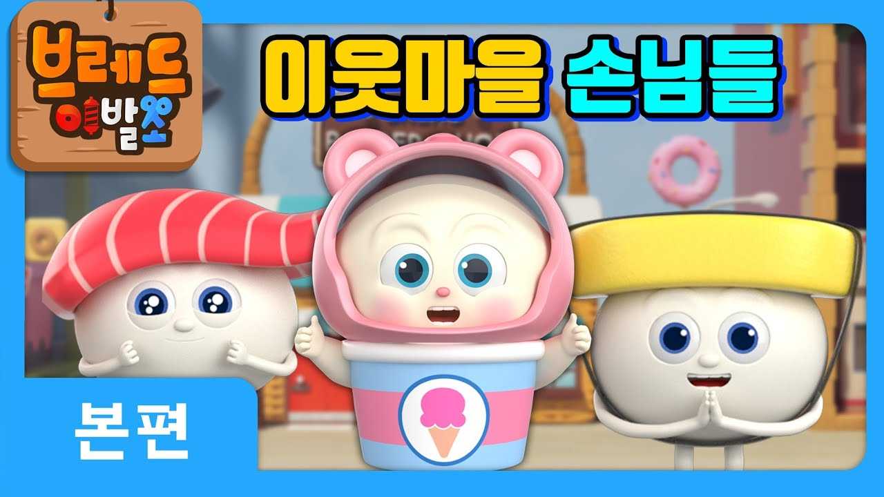 Download 브레드이발소2   이웃마을 손님들!   애니메이션/만화/디저트/animation/cartoon/dessert