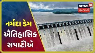 Sardar Sarovar Dam છલોછલ ભરાવવામાં માત્ર 1 મીટર દૂર, 175 ગામોને કરાયા સતર્ક