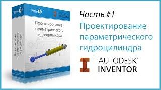 1. Уроки Autodesk Inventor. Проектирование гидроцилиндра Часть 1.
