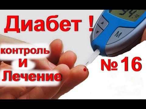 Сахарный Диабет - лечение народными средствами
