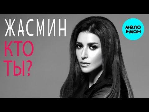 ЖАСМИН - Кто ты? (Single, 2020) Премьера!