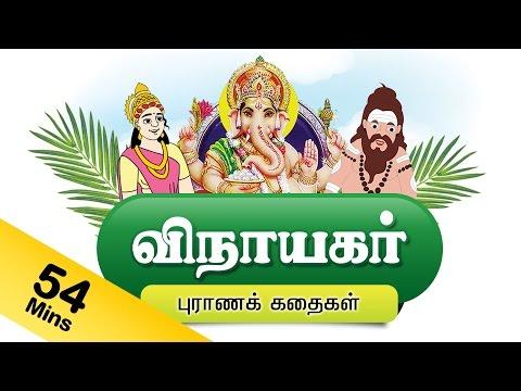 விநாயகர் கதைகள் - Ganesha Tamil Stories
