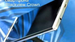 Blackview Crown обзор смартфона Android 4.4.2, mtk6592 octa core, 170$
