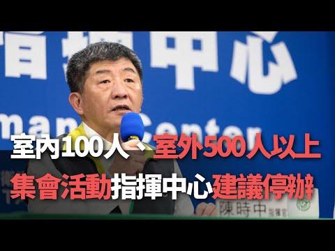 台湾、室内100人・屋外500人以上のイベントに自粛求める