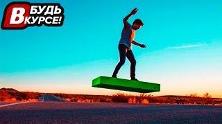 5 РЕАЛЬНЫХ ХОВЕРБОРДОВ. Летающие скейтборды