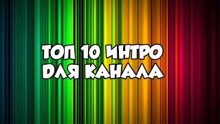 ТОП 10 ИНТРО ДЛЯ КАНАЛА #2 (SONY VEGAS PRO) СКАЧАТЬ БЕСПЛАТНО