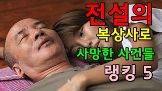 [슈퍼랭킹]전설의 복상사로 사망한 사건들 랭킹 5