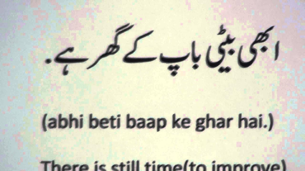Urdu English Dictionary 7 اردو انگریزی لغت Youtube