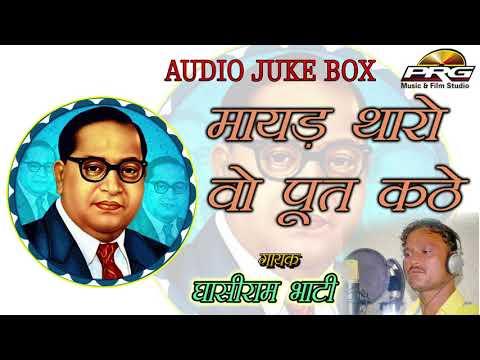 मायड़ थारो वो पूत कठे  |  Mayad Tharo Lal Wo Bhimrao Kathe | Ghasiram Bhati | Audio juke box | PRG