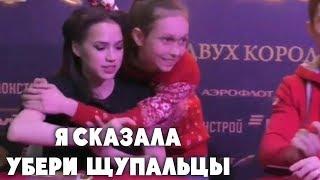 Алину Загитову раздражают обнимашки