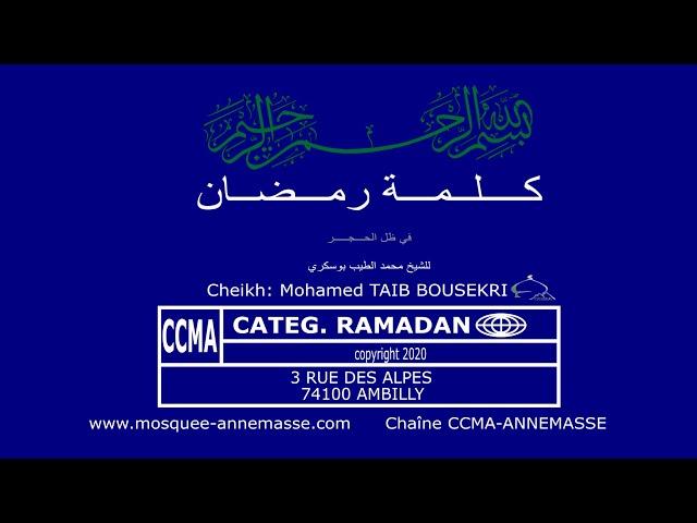 كلمة رمضان (28)  حوار بين أستاذ و تلميذ  مع الشيخ محمد الطيب بوسكري (2020)