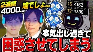 石川界人さん、インパルス板倉さんとの顔合わせで2連続4000ダメージを叩き出すカワセ【Apex Legends】