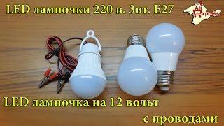 Світлодіодні лампочки на 12в і на 220в з Алиэкспресс