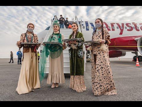 Fly Arystan, первый рейс Нур-Султан - Туркестан 01.12.2020