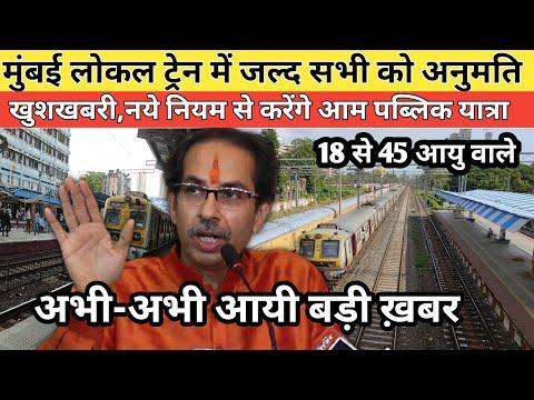 Mumbai local train news today   Mumbai lockdown news today live   Mumbai local train