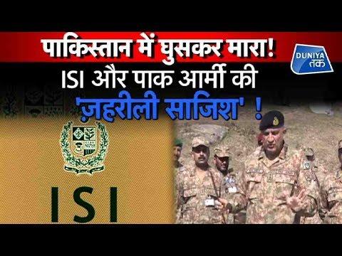 ISI की भारत के खिलाफ ज़हरीली साज़िश | Duniya Tak