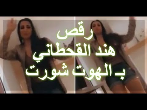 رقص هند القحطانى بـ الهوت شورت Youtube
