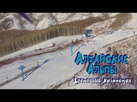 Алтайские Альпы / ГОРНОЛЫЖНЫЙ КУРОРТ / ЗИМНИЙ СПОРТ