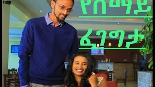 Yesemay Fegegeta - Ethiopian Movie