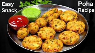 पोहा का टेस्टी नाश्ता आप ऐसे बनाएंगे तो सब तारीफ करेंगे | Poha Nasta Recipe | Poha recipe | Kabita