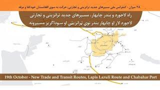 کنفرانس ملی مسیر های جدید ترانزیتی و تجارتی؛ حرکت به سوی افغانستان خودکفا و مرفه