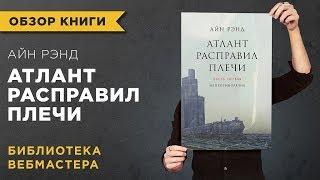 «АТЛАНТ РАСПРАВИЛ ПЛЕЧИ» - АЙН РЭНД - ОБЗОР КНИГИ