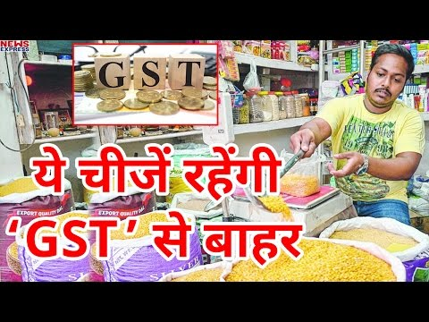 GST के लागू होने के बाद इन सामानों पर मिलेगी छूट