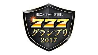 東京スポーツ新聞社 777グランプリ2017>> 優勝賞金100万円!年に一度...