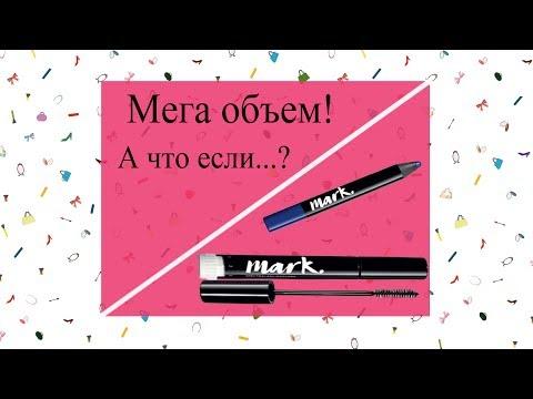 Мега объем от Avon! Тушь Полный спектр и тени-карандаш Неповторимый цвет