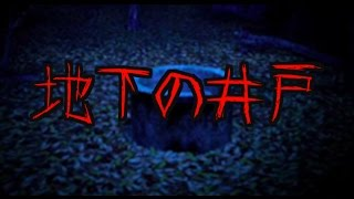 【本当にあった怖い話】「地下の井戸」 怖すぎてゾッとする thumbnail